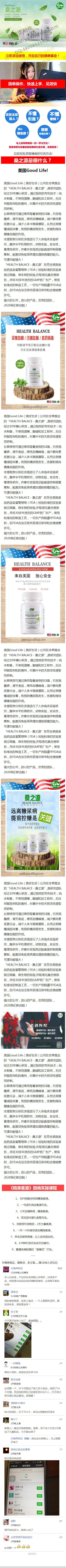 抗衰老保健品网站制作,保健产品推广单页制作